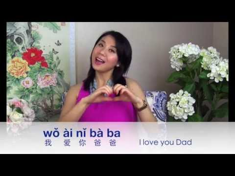 Learn How to Say Happy Fathers Day and I Love You Dad in Mandarin...