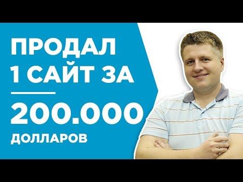 Кейсы S03E07: Алексей Черкасов - 500 т.р./мес. на сайтах и продажи сайтов под $200 000
