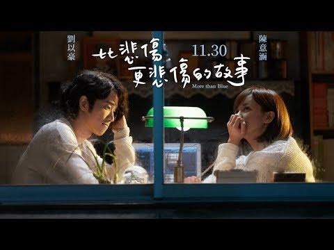 11.30上映【比悲傷更悲傷的故事】全新正式預告