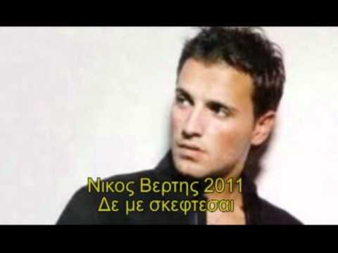 ΝΙΚΟΣ ΒΕΡΤΗΣ 2011 - ΔΕ ΜΕ ΣΚΕΦΤΕΣΑΙ