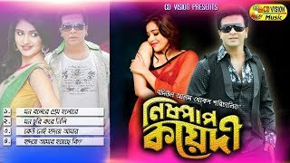 Nispap koyedi | Asif, Konok Chapa, Runa Laila, Andrew Kishore, Monir Khan | Bangla Movie Song | 2017
