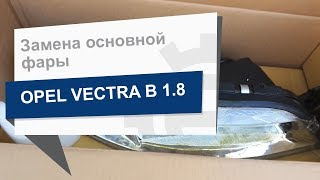 Замена основной фары DEPO 442 1121R LD EM на Opel Vectra B