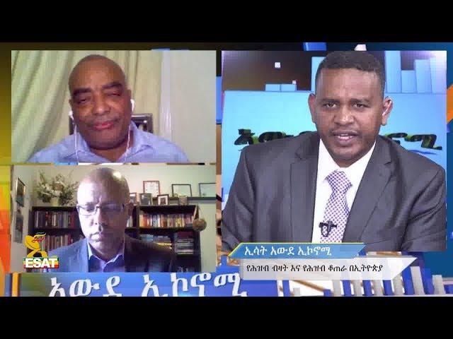 ESAT Awde Economy  Part 1 Jan 2019