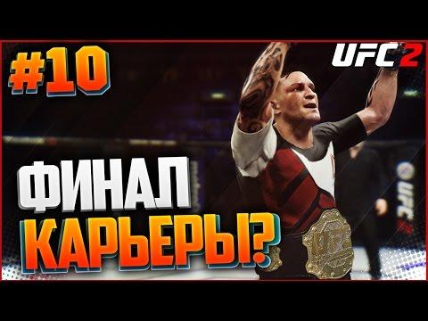 UFC 2 КАРЬЕРА #10 - ФИНАЛ КАРЬЕРЫ?