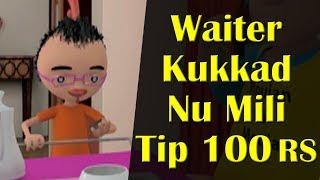 Waiter Kukkad Tip 100 RS || Happy Sheru || Funny Cartoon Animation || MH One