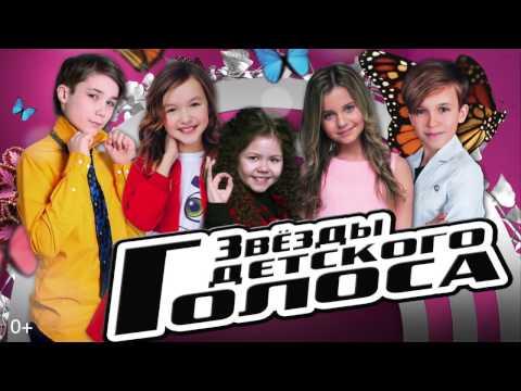 Анонс концерта Звезды Детского Голоса в Москве - 02 июня 2017 года
