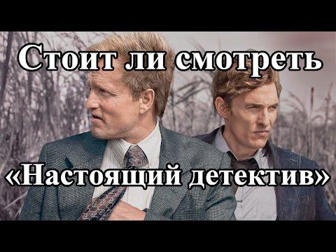 Стоит ли смотреть Настоящий детектив?