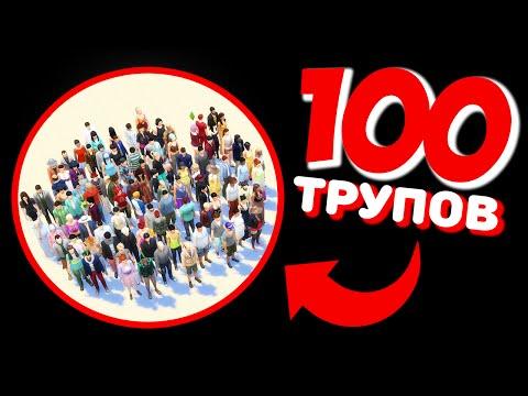 СМЕРТЬ 100 СИМОВ THE SIMS 4