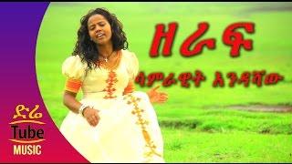Ethiopia: Samrawit Endashaw - Zeraf New Ethiopian Music Video 2016