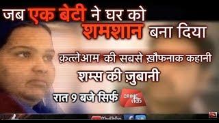 रेलू राम पूनिया की पूरी कहानी...शम्स की जुबानी| #shamstahirkhan | Murder mystery India | Crime Tak