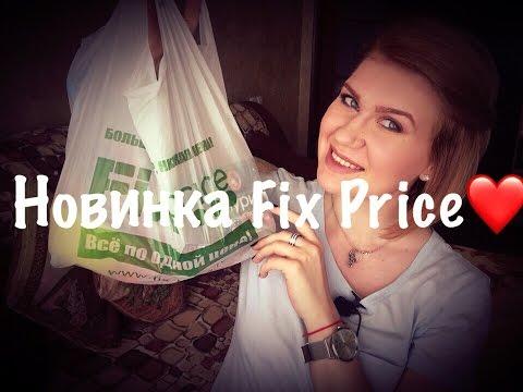 Новинки в Fix Price!!!❤️❤️❤️(Май 2017)