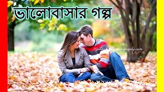 bokhate | অসম্ভব সুন্দর একটি ভালোবাসার গল্প ১ বার শুনেই দেখুন | valobashar golpo Bangla Love story