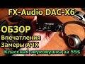 FX Audio DAC X6 Обзор Отзыв Сравнение с Breeze Audio Es9018k2m и M Audio Fast Track Ultra Замер АЧХ mp3