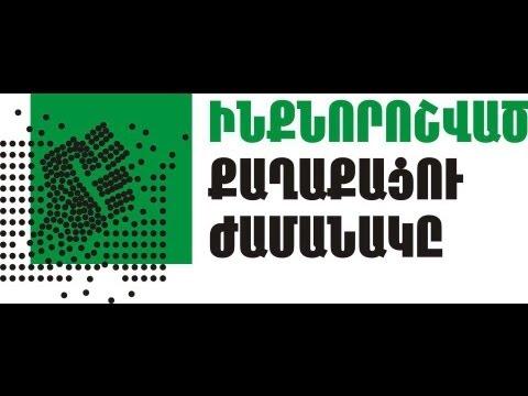 Լինել քաղաքացի. փաստավավերագրական ֆիլմ