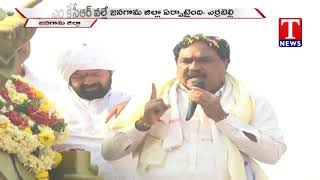 TRS Cader Grand Welcome to Minister Errabelli Dayakar Rao at Janagam  Telugu