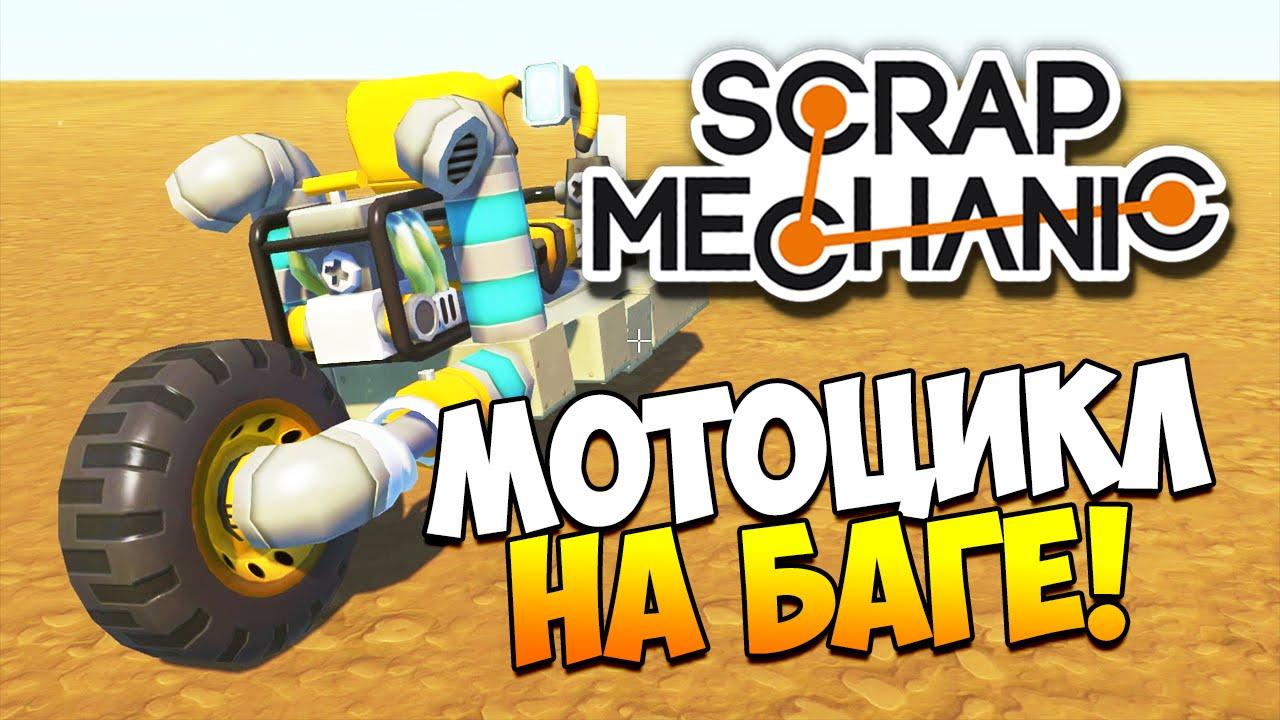 Как сделать мотоцикл в скрап механик