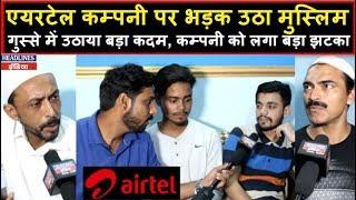 Airtel के ट्वीट पर मुस्लिमों ने उठाया बड़ा कदम, MNP कराने पर हुए आमादा |Headlines India