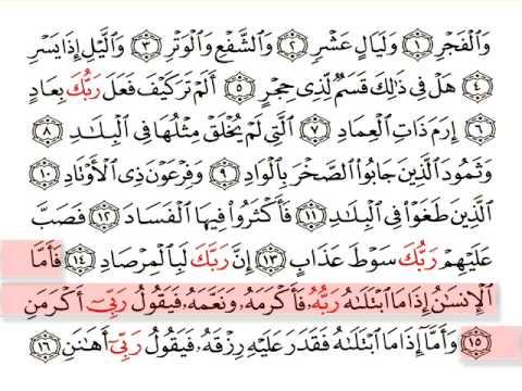 Al Fajr-Surat 089-Huthaify
