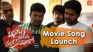 Director Anil Ravipudi Launches Vinara Sodara Veera Kumara Movie Song
