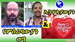 ውይይት፡ የምዕራባውያን ወግ & ኢትዮጵያውያን - Wester Culture & Ethiopians - VOA