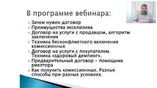 Вебинар для риэлторов  Договор с клиентами  Бизнес - тренер Сергей Ермолаев  Макромир Недвижимость