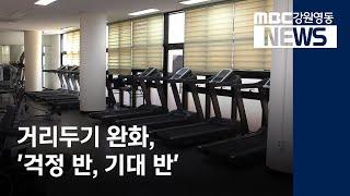 R]강릉 거리두기 1단계 완화, '걱정 반, 기대 반'