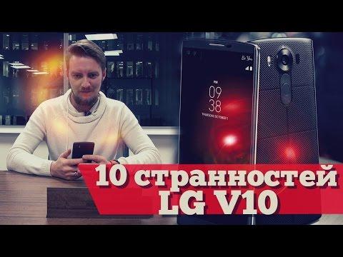 10 странных фактов о LG V10