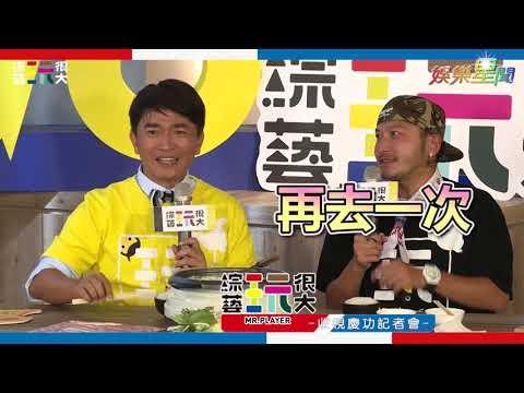 吳宗憲逛性愛博物館 爆邰智源是熟客 三立新聞網SETN com