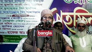 Bangla Waz Fatwa: Mohilader seger Kora Ki Jayez? by Mufti Kazi Muhammad Ibrahim