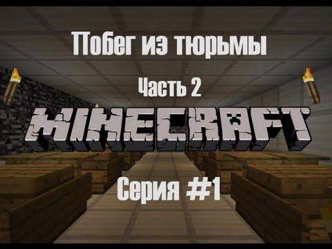 (Minecraft) Прохождение карты Побег из тюрьмы часть 2 серия 1