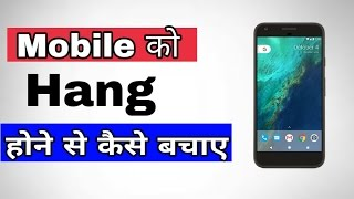 how to solve mobile hanging problem in hindi,