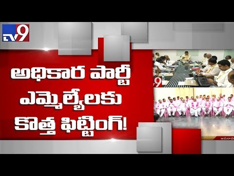 Political Mirchi : Survey Fitting for Sitting MLAs in AP & Telangana - TV9