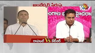 రాహుల్ Vs కేటీఆర్... | Talks war between Rahul Gandhi and KTR