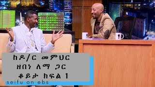 Seifu On EBS: Interview with Dr Zebene Lema