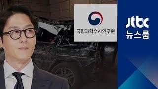 """김주혁 부검…""""직접적 사인은 심근경색 아닌 머리 손상"""""""