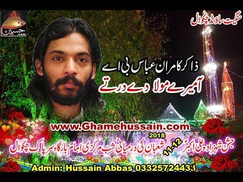 AA Mairy Moula dy Dar Ty | Zakir Kamran Abbas BA Old Qasida | Must Listen