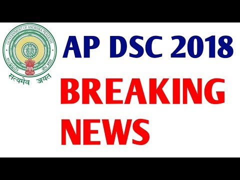 AP DSC LATEST BREAKING NEWS TODAY || AP DSC 2018 NOTIFICATION DATE ,EXAM DATE ||
