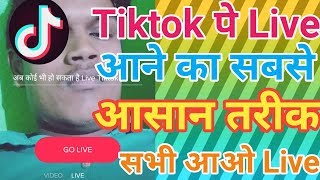 Tiktok Pe Live Kaise Aaye Without Any Terms & Conditions