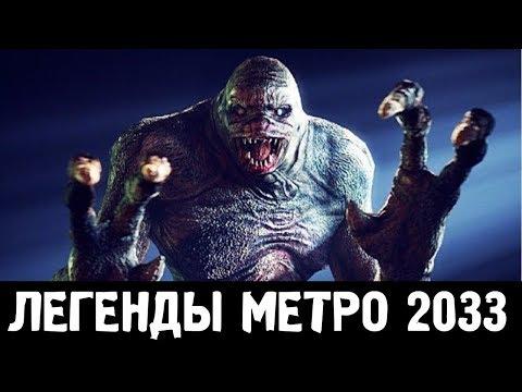 ЛЕГЕНДЫ «МЕТРО 2033»: ТАЙНА ПОЮЩИХ ТОННЕЛЕЙ