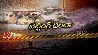 క్రికెట్ బెట్టింగ్ కు ఆకర్షితులవుతున్న యువత || Nellore || Be Alert