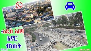 የአዲስ አበባ አየር ብክለት - Addis Ababa air pollution - DW
