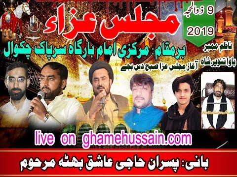 Live Majlis 9 Zilhaj 2019 Imambargah Sarpak Chakwal