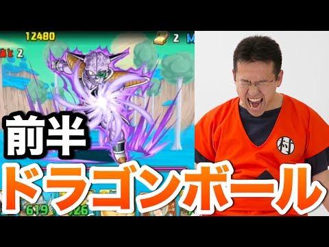 【パズドラ】前半:ドラゴンボールコラボ 改級にサンダルフォンで挑む!!