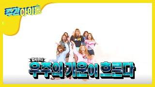 주간아이돌 - (Weekly Idol EP.243) WJSN 'Mo Mo Mo' 3X faster version