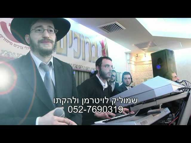שמוליק לוטרמן מלווה את הזמר מנדי ג'רופי
