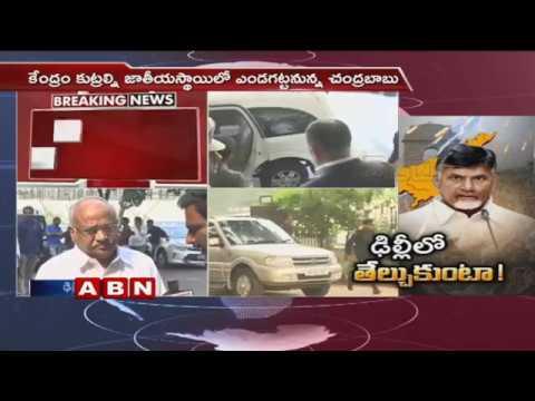 CM Chandrababu Naidu To Meet Farooq Abdullah | ABN Telugu