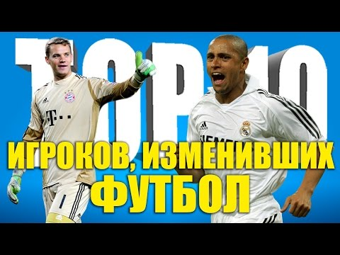 ТОП-10 игроков, изменивших футбол