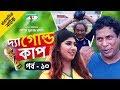 The Gold Cup   EP  10   Bangla Natok   Mosharraf Karim   Tarin   Farukh   Saju Khadem   Channel I TV