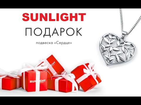 Подарок от sunlight на день рождения в течение месяца 43