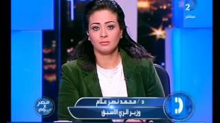 مصر  x يوم| الدكتور محمد نصر علام وزير الري الاسبق يكشف تطورات سد النهضة